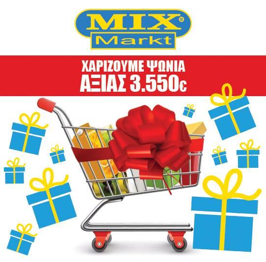 Mix market Μπείτε στην κλήρωση τώρα για αμέτρητα ΔΩΡΑ
