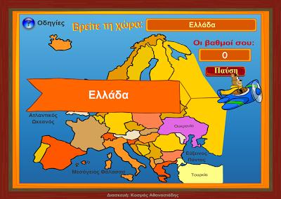 Βρίσκω τις χώρες της Ευρώπης