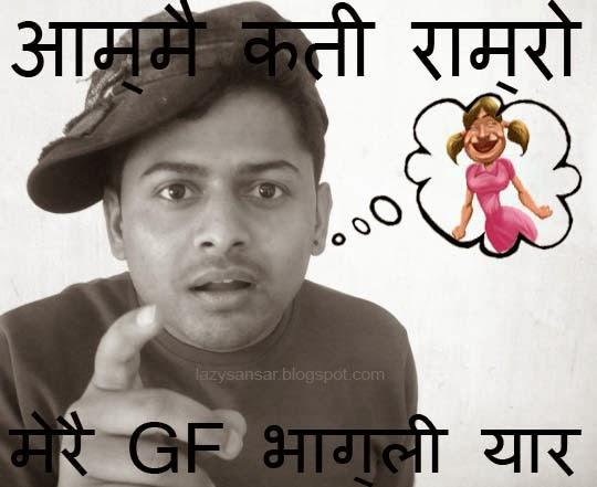Funny Meme Facebook Comments : Lazy sansar lazy world : nepali facebook meme photo comments