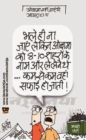 obama cartoon, swachchh bharat abhiyan, 26 january cartoon, cartoons on politics, indian political cartoon
