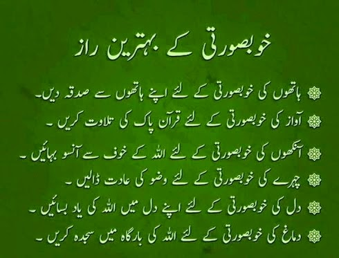Image result for good islamic quotes in urdu