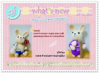 ตุ๊กตาถักโครเชต์กระต่าย (เทพเจ้าของญี่ปุ่น)