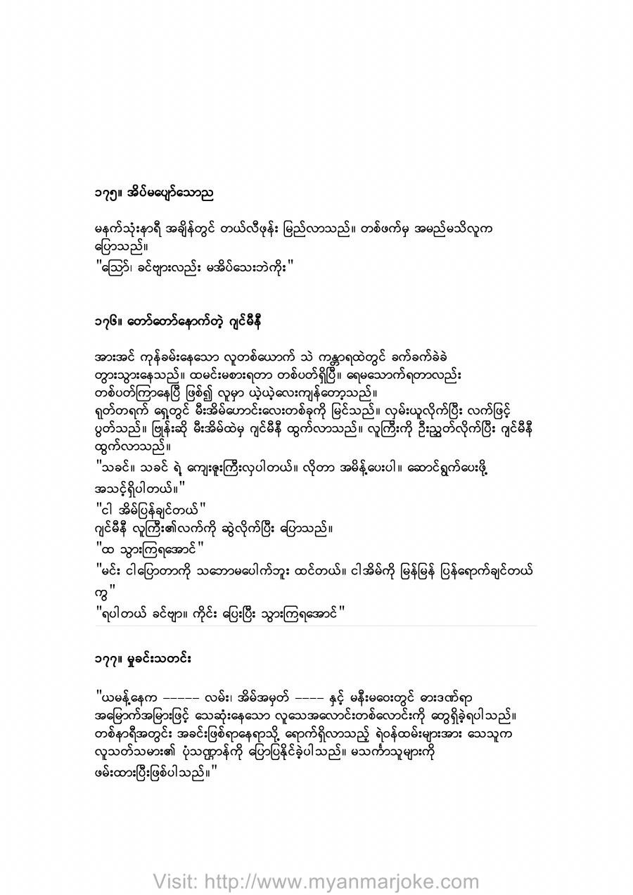 Crime News, myanmar jokes
