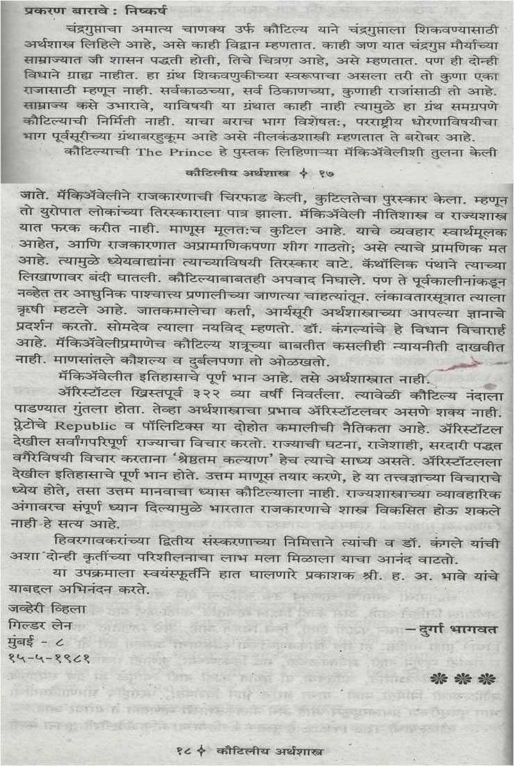 Essay in marathi language on my mother