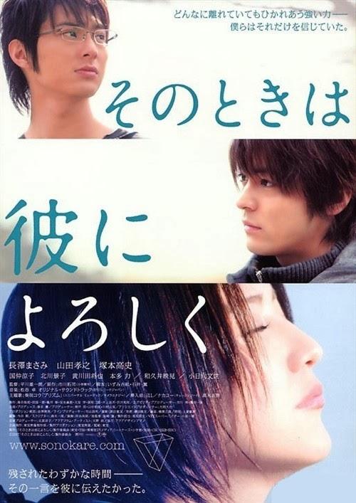 Sono toki wa kare ni yoroshiku 25 Film Romantis Jepang
