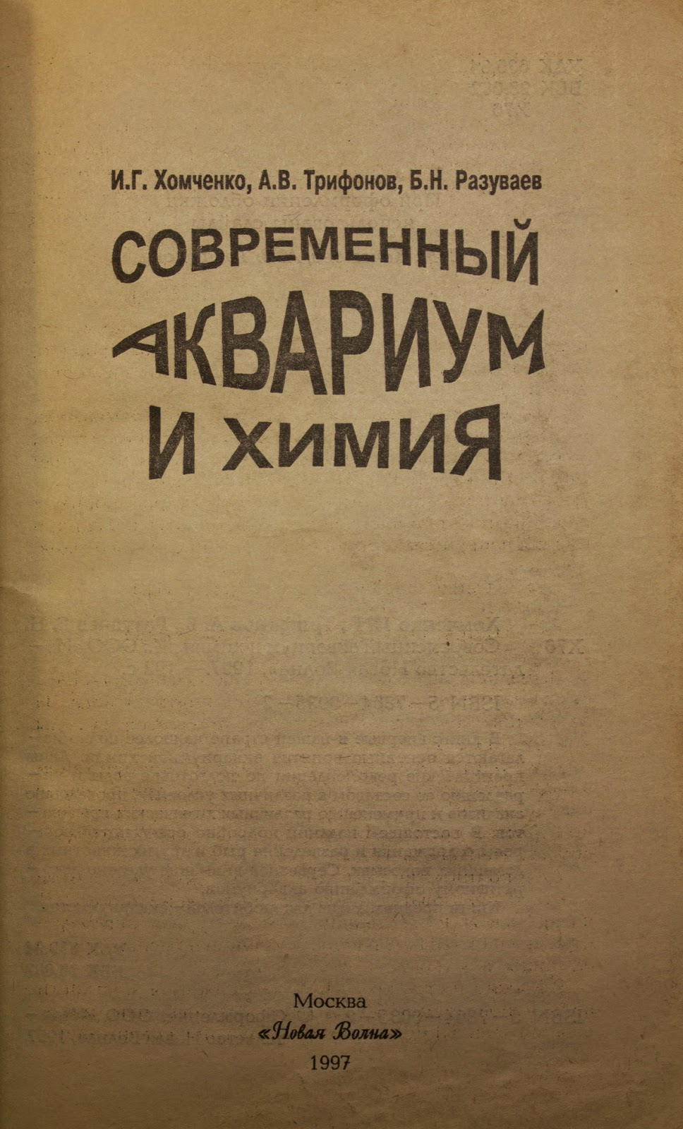 Текст рассказа бежин луг читать