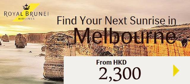 汶萊皇家航空 平飛墨爾本HK$2,300起,明年1月前出發!