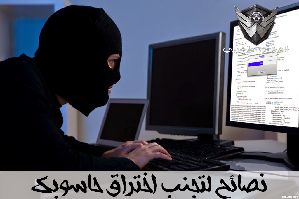نصائح لتجنب اختراق حاسوبك