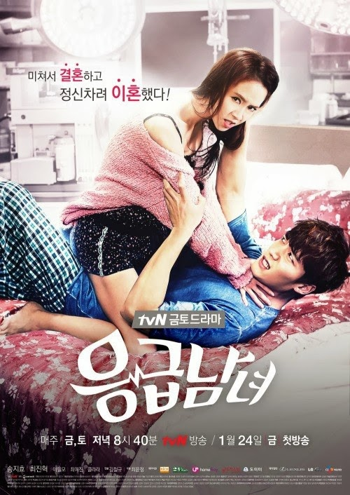 急診男女(應急男女) Emergency Couple