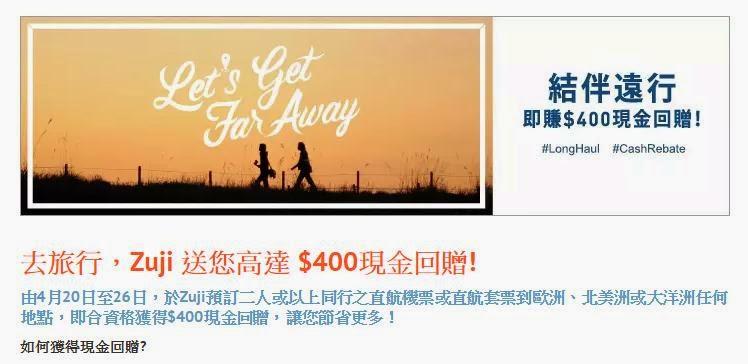 Zuji【歐美澳】機票/套票現金回贈2人以上同行,回贈$400,優惠至4月26日。