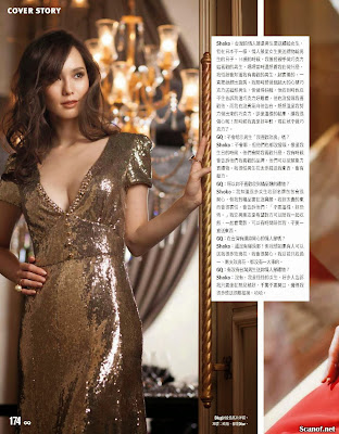 Shoko HQ Pictures GQ Taiwan Magazine Photoshoot February 2014