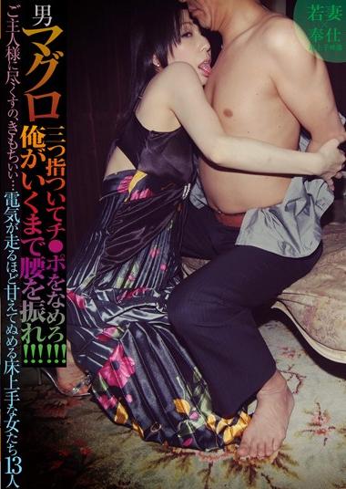 MMB-003 And With Man Tuna Mitsuyubi To Namero Ji Po Shake The Waist Until I Go