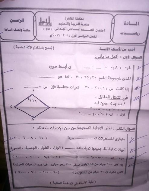 تجميعة شاملة كل امتحانات الصف السادس الابتدائى كل المواد لكل محافظات مصر نصف العام 2016 12509341_1012018662177741_2665288657479639200_n