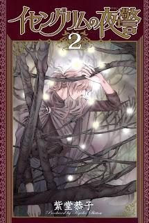 [紫堂恭子] イセングリムの夜警 第01-02巻