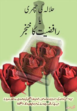 halala+ki+churi+ya+rafziat+ka+khanjer.JPG