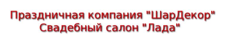 """Праздничная компания """"Шардекор"""" и Свадебный салон """"Лада"""" из Невьянска"""
