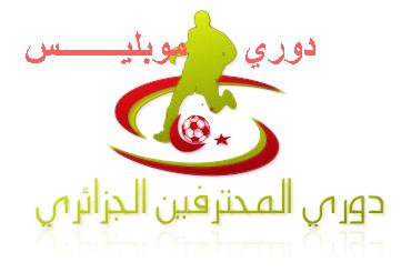جدول مباريات الجولة الثانية من الدوري الجزائري المحترف الأول 2014-2015