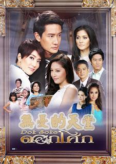 Chuyện Tình Lọ Lem - Chuyen Tinh Nang Lo Lem (2012) Poster