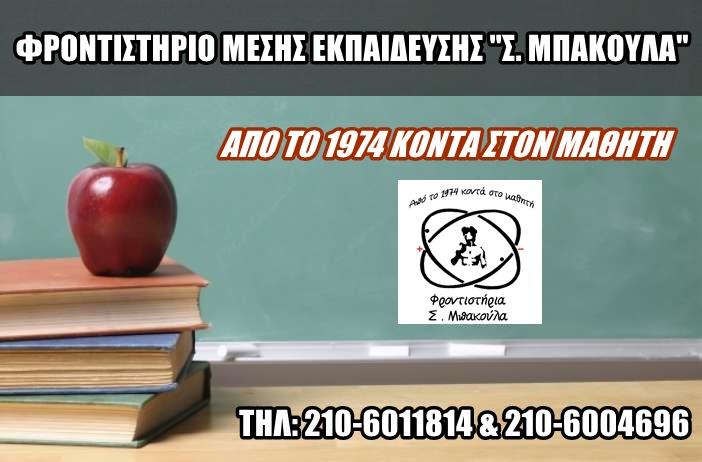 ΦΡΟΝΤΙΣΤΗΡΙΟ