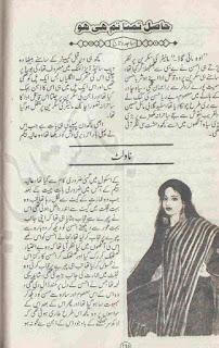 Hasil e tamanna tum hi ho by Sajida Taj Online Reading