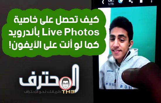 كيف تحصل على ميزة Live Photos الجديدة بجهازك الأندرويد كما لو أنت على الأيفون!