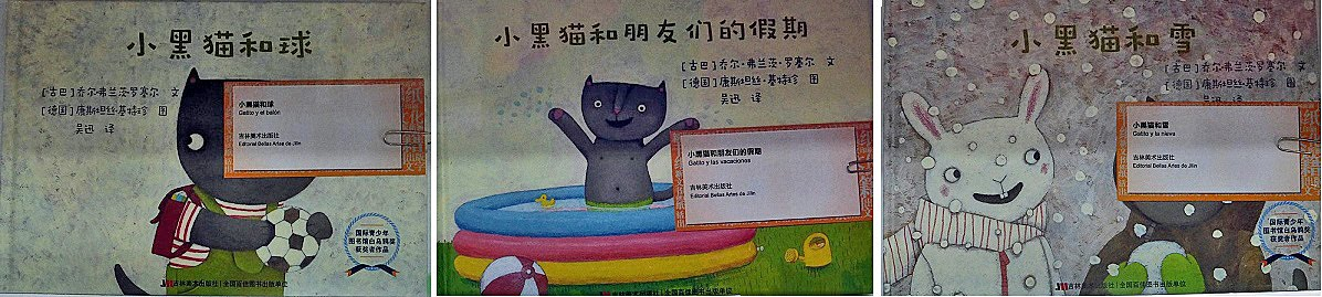 """""""Petit Chat et le ballon"""", """"Petit Chat et les vacances"""" et """"Petit Chat et la neige"""" en chinois"""
