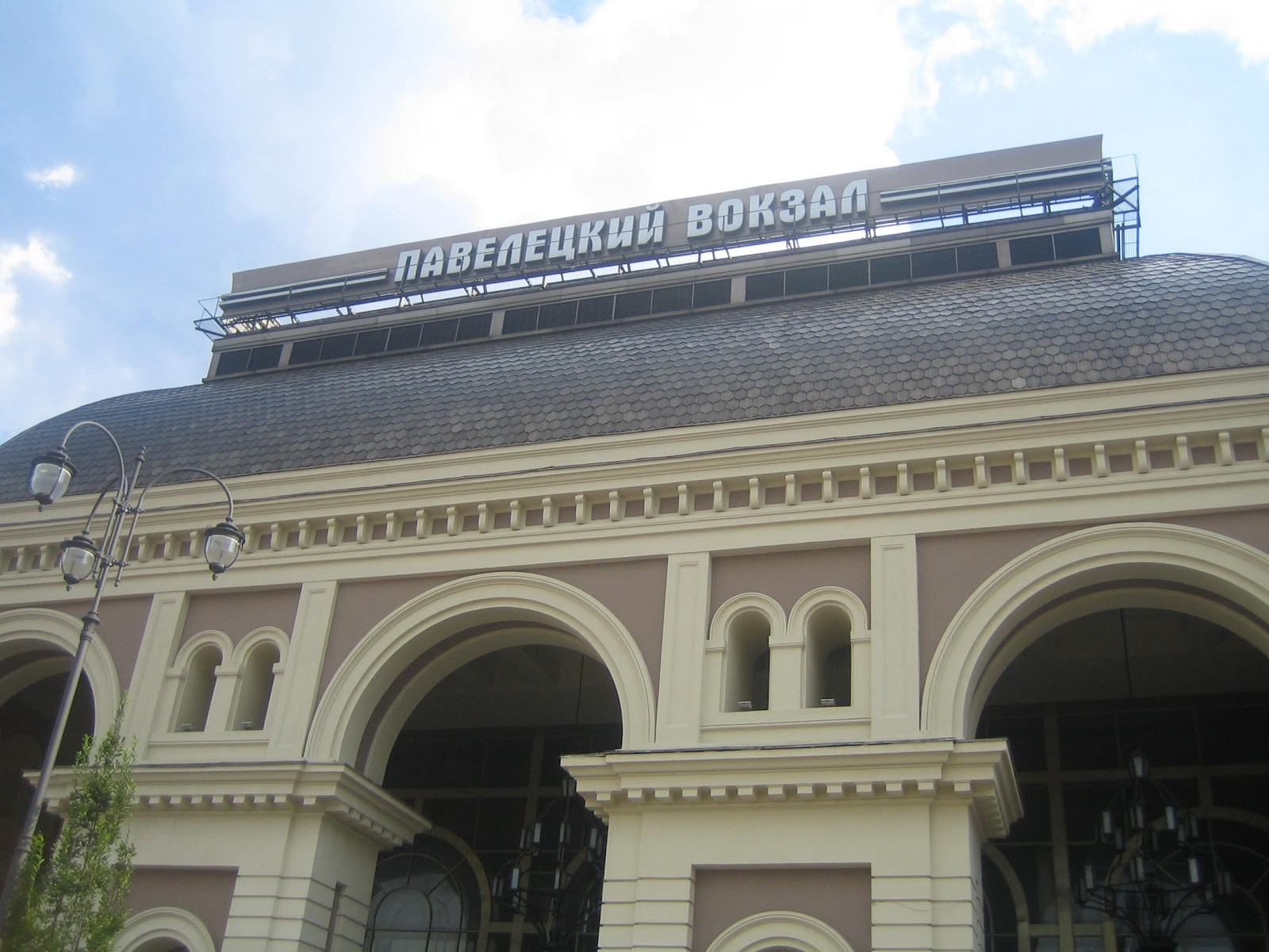 гостиницы возле павелецкого вокзала