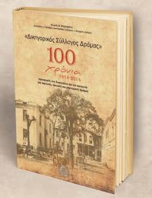 1914-2014 100 ΧΡΟΝΙΑ ΔΙΚΗΓΟΡΙΚΟΣ ΣΥΛΛΟΓΟΣ ΔΡΑΜΑΣ