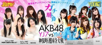 AKB48 YJ7 vs YM7: Jimbocho x Gokokuji Taisen