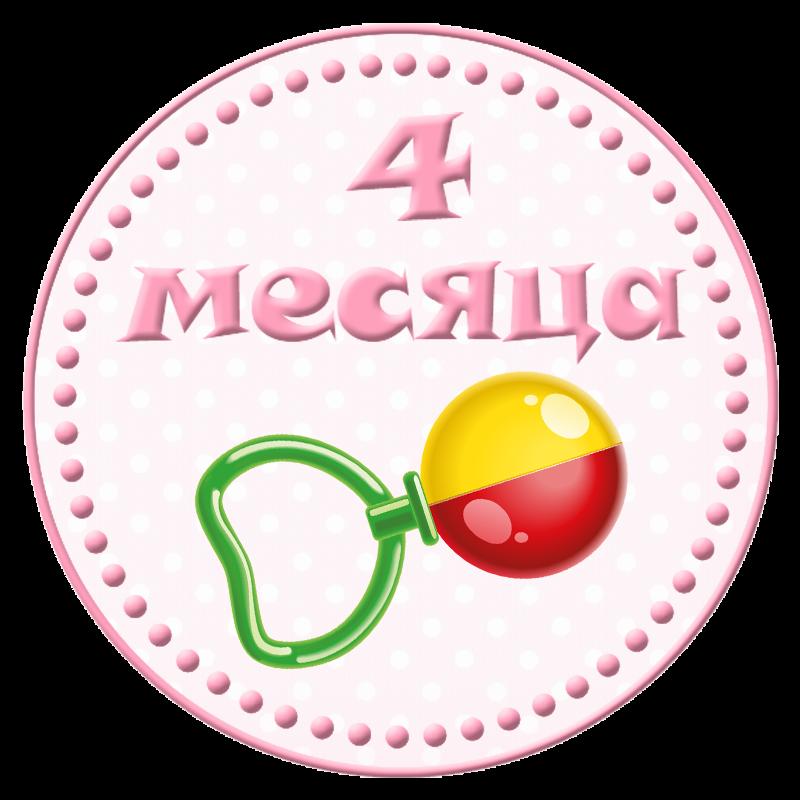 Поздравление для малыша трех месяцев 232