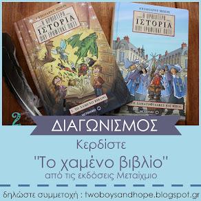 βιβλιο-διαγωνισμος