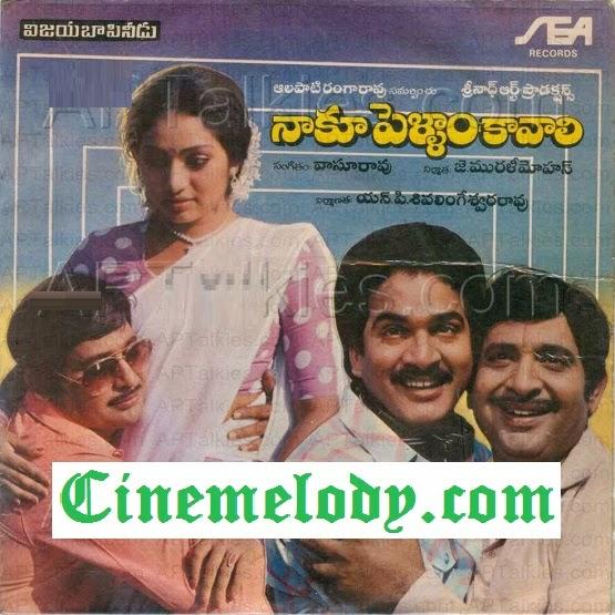 Naaku Pellam Kaavali Telugu Mp3 Songs Free  Download  1987