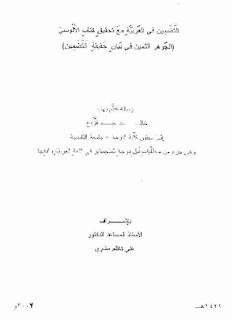 التضمين في العربية مع تحقيق كتاب الألوسي الجوهر الثمين في بيان حقيقة التضمين