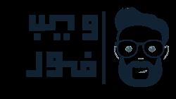 مدونة ويب فور|التدوين بنكهة عربية