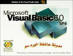 برنامج Visual Basic 6 نسخة خفيفة و تعمل من دون تنصيب البرنامج المقرر لمنهج الصف الثالث ثانوي