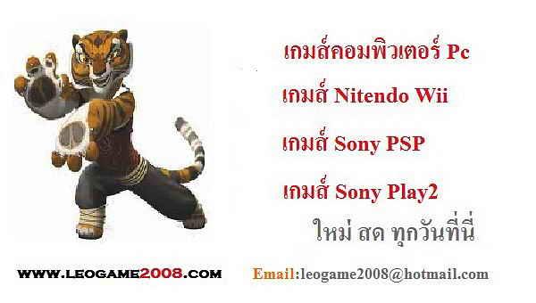 ขายเกมส์ Pc Ps2 PSP wii