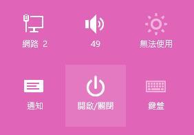 畫面右下角 → 設定 → 開啟/關閉