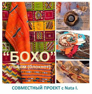 Бохо проект с Натальей