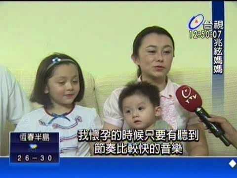 吳兆絃 媽媽 張小燕 台法混血