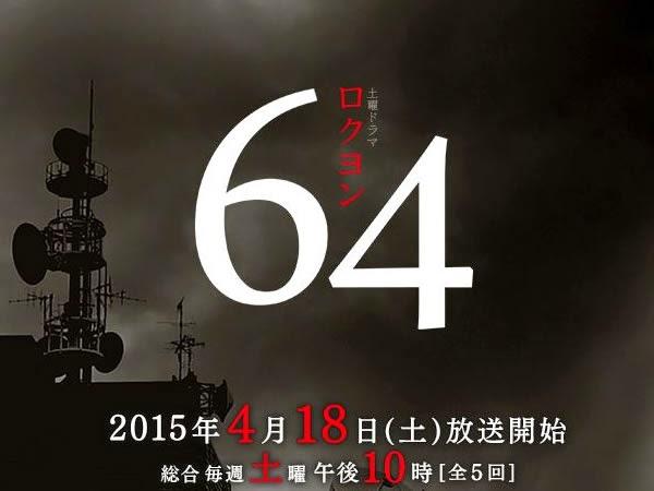 《64》皮埃爾瀧、木村佳乃、新井浩文、永山絢鬥、山本美月