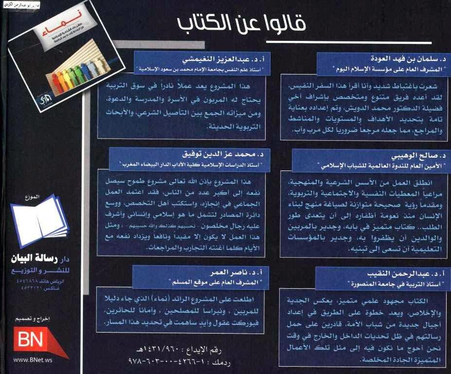 كتاب نماء:منهج بناء الشخصية الاسلامية من الرضاعة الي ما بعد الجامعة - مجموعة من المؤلفين pdf