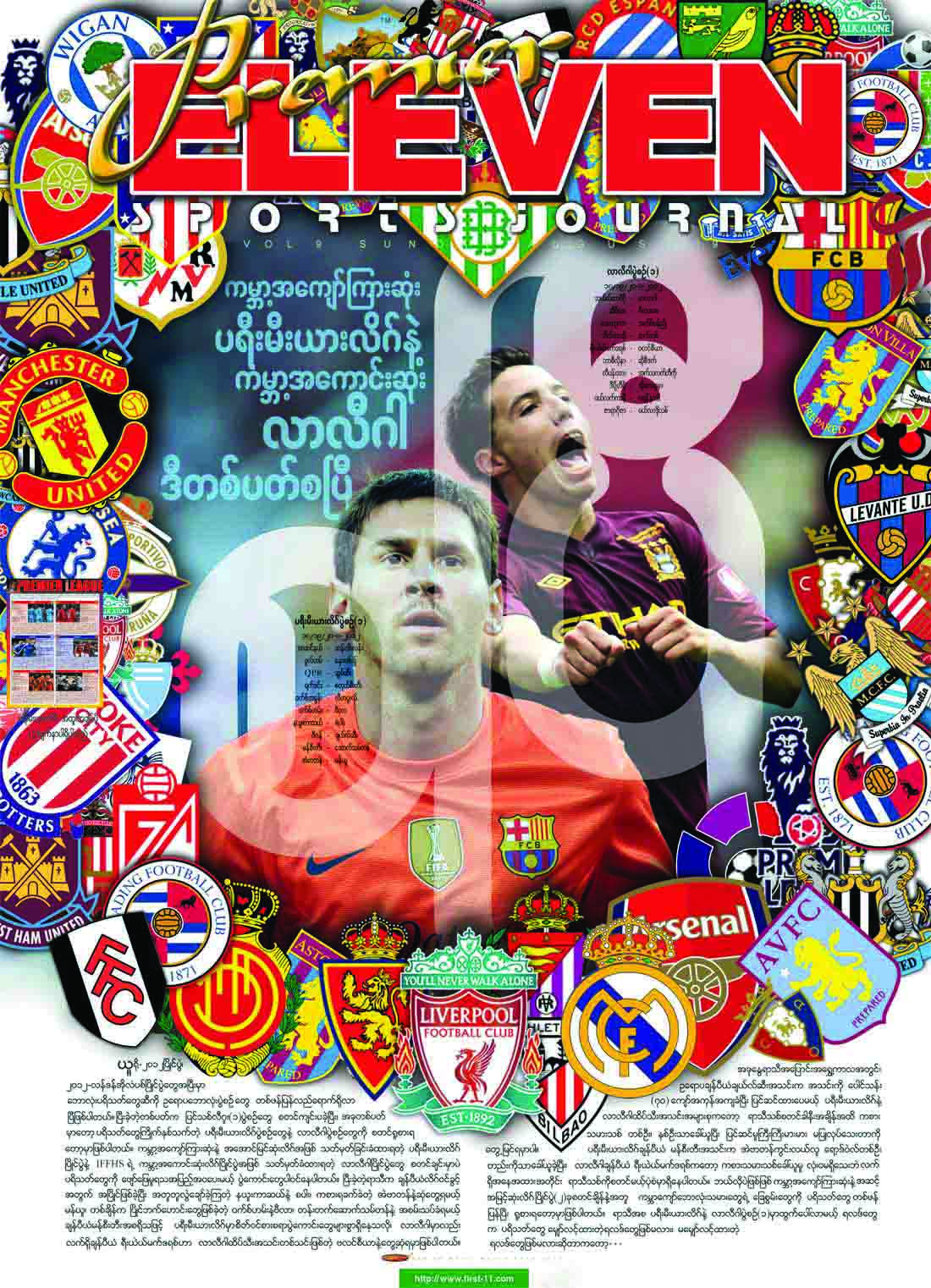 Eleven Sport Journal in Myanmar http://www.thithtoolwin.net/2012/08/premier-eleven-sports-journal-vol-9-no.html