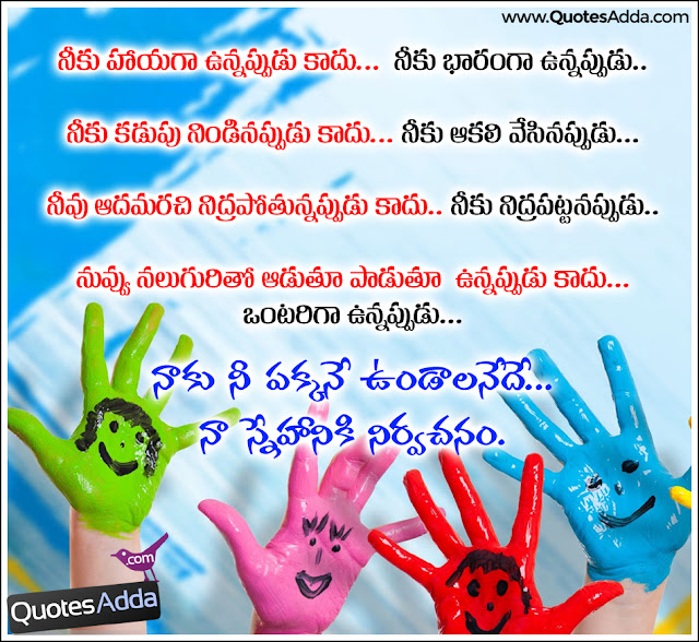 nice-telugu-language-friendship-quotes-thoughts-online