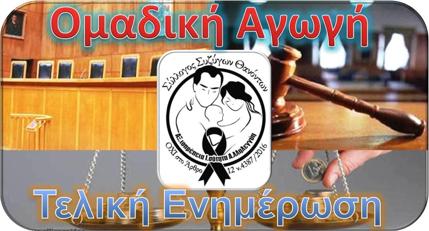 Ομαδική Αγωγή ΑΞ.Ι.Α - Οδηγίες Συγκέντρωσης & Συμπλήρωσης Δικαιολογητικών