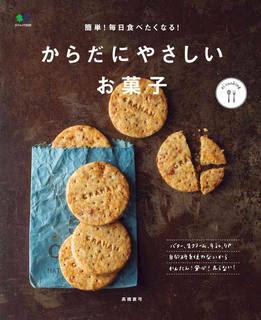 [高橋直弓] 簡単! 毎日食べたくなる! からだにやさしいお菓子