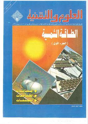 مجلة العلوم والتقنية : الطاقة الشمسية - مجموعة من الباحثين