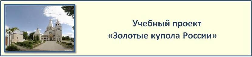 """Телекоммуникационный проект """"Золотые купола земли Балаковской"""""""