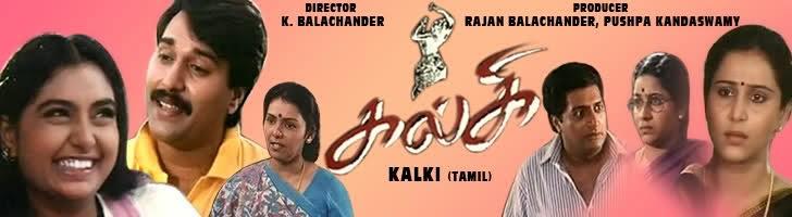 36- கல்கி - தேன்கூடு | தமிழ் பதிவுகள் திரட்டி | Tamil Blogs Aggregator