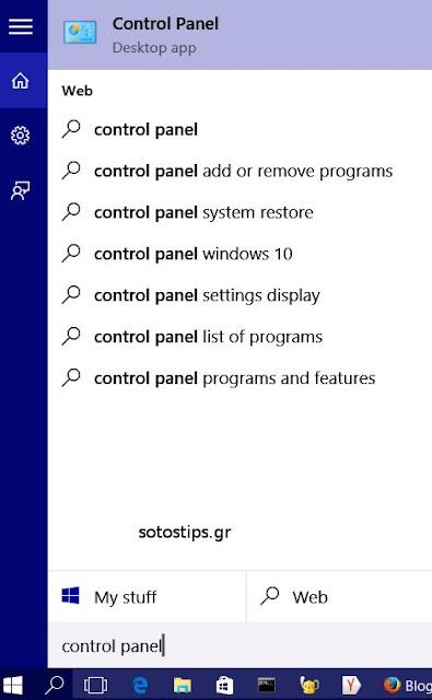 Που είναι ο πίνακας ελέγχου σε Windows 10