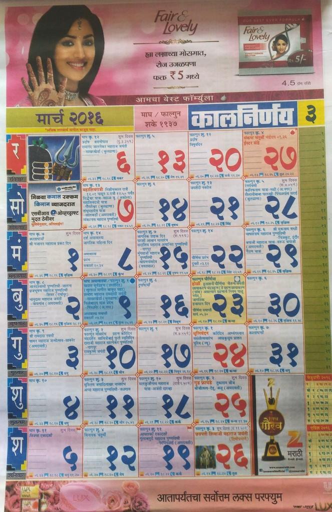 """New Year Calendar Kalnirnay : Search results for """"kalnirnay calendar"""